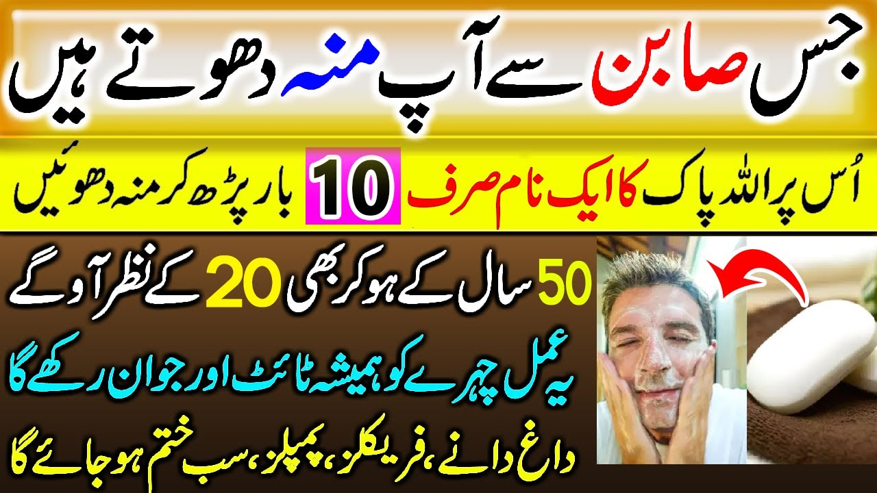 Chehre Ki Khubsurti Aur Jawani Ka Amal | How To Get Clear / Glowing Skin