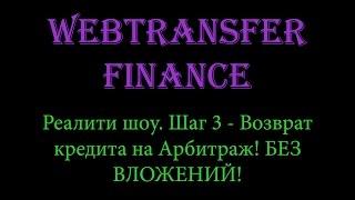 Реалити-шоу. WebTransfer Finance. Шаг 3 - Возврат кредита на Арбитраж! БЕЗ ВЛОЖЕНИЙ!(Получить бонус 50$ за регистрацию: http://goo.gl/XsgGeK ○ Создать..., 2015-04-20T18:54:12.000Z)
