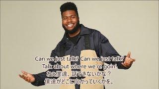 洋楽 和訳 Khalid - Talk