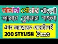How To Write Bangla Stylish Fonts On Android Smartphone.