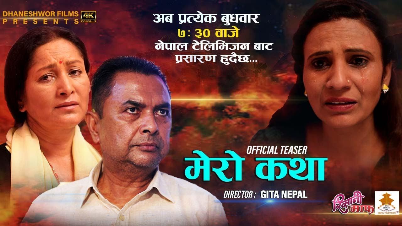 "𝗠𝗘𝗥𝗢 𝗞𝗔𝗧𝗛𝗔 ""मेरो कथा"" | Official Teaser | Ft. Ramesh Budhathoki, Gita Nepal"