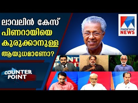 Lavalin; Who should answer for the haunting against Pinarayi ? |Counterpoint| | Manorama News