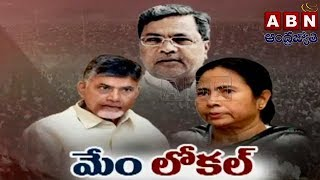 Karnataka Elections Result To Impact On Indian Politics | Chandrababu | KCR | Mamata Banerjee