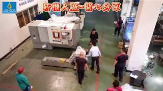 32-新設備入廠~開心分享~