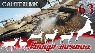 ШОУ 'СТАДО МЕЧТЫ!' Выпуск №63 World of Tanks (wot)