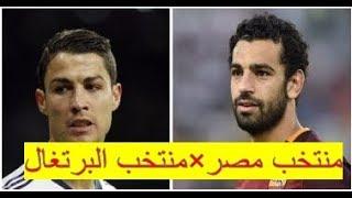 تعرف على موعد مباراة مصر و البرتغال القادمة ؟؟