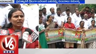 Bahujana Bathukamma Celebrations To Save Natural Resources Vimalakka