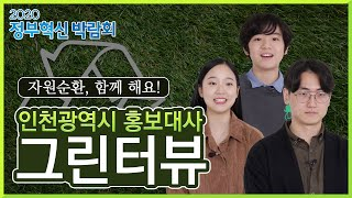 인천시민을 대표하는 홍보대사 3인이 이야기하는 인천, 그리고 자원순환 이야기가 지금 시작합니다.