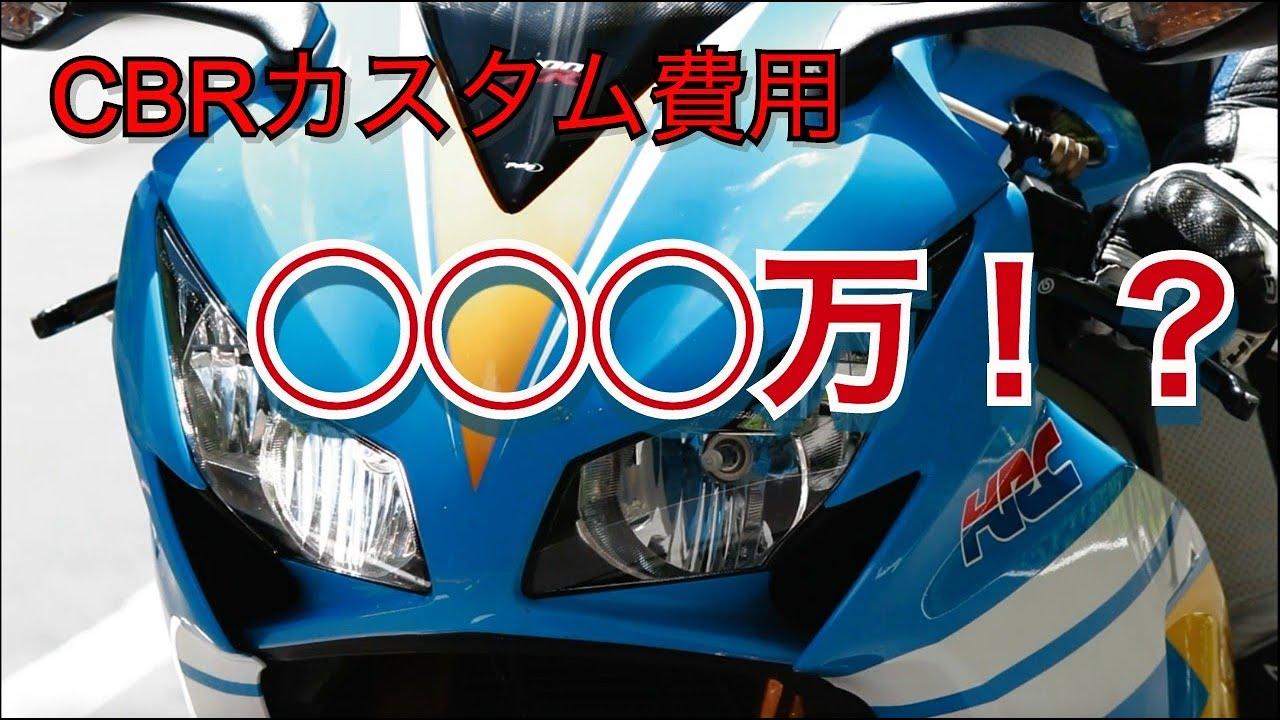 新型CBR1000RR-Rが買える!MY CBR1000RR カスタム紹介!