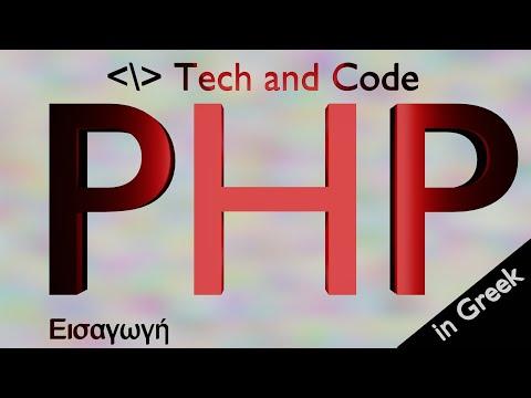 PHP greek, μαθήματα στα Ελληνικά 1 (Εγκατάσταση, Είσαγωγή)