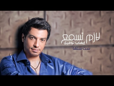 Ehab Tawfik -  Set Setha  | إيهاب توفيق - ست ستها