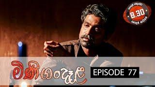 Minigandela | Episode 77| Sirasa TV 25th September 2018 [HD] Thumbnail