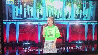 2018.7.25 FNSうたの夏まつり アイ・ラブ・ユー /西野カナ.