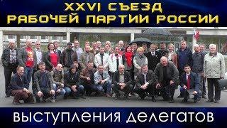 XXVI съезд Рабочей партии России. 6. Выступления делегатов. 10.05.2019.