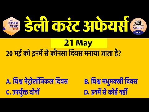 21 May Current Affairs in Hindi | Current Affairs Today | Daily Current Affairs Show | Exam
