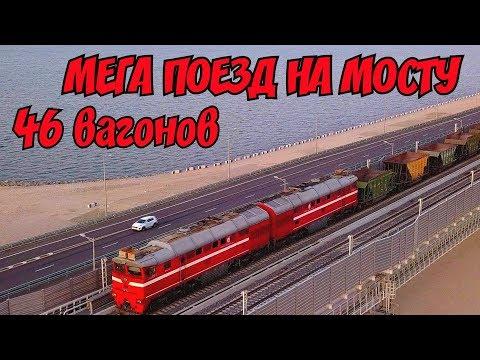 Крымский мост(29.08.2019) Супер