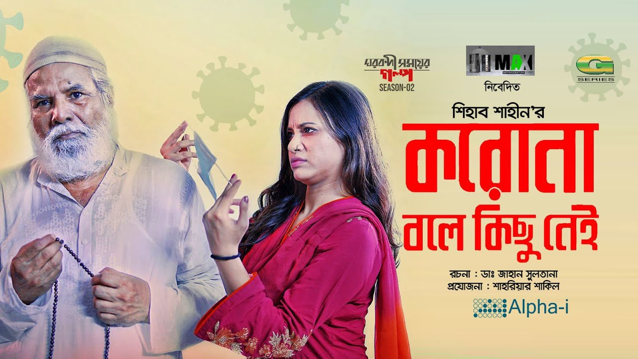 Corona Bole Kichu Nei || Tasnuva Tisha || Shihab Shaheen || Eid Natok 2020 ||@G Series Bangla Natok