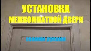 Установка межкомнатной двери своими силами