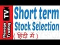 How to Select Stocks for Short term in India in Hindi