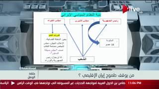 حلقة الوصل: بنية النظام السياسي الإيراني
