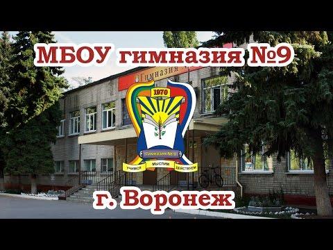 Гимназия 9. Воронеж. Видеопрезентация