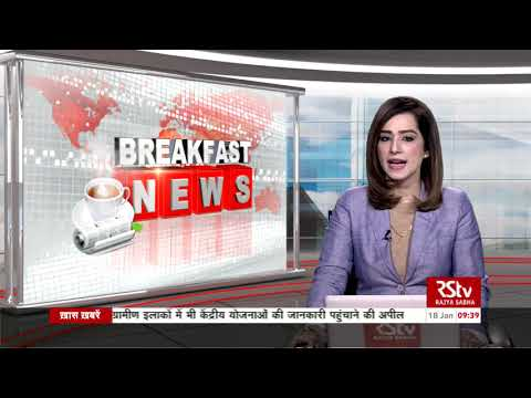 English News Bulletin – January 18, 2020 (9:30 am)