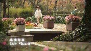 比花知春の「Luv Place」がTVQ九州放送「キレ☆カワ女子部」のエンディン...