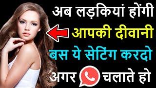 NEW WhatsApp Super SECRET TRICK 2019 Amazing Hidden TRICK