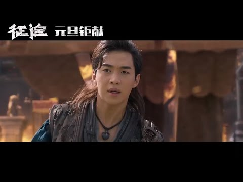 《征途》发布新预告(刘宪华 / 何润东 / 林辰涵)【预告片先知 | 20191112】