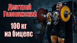 Дмитрий Головинский | 100кг на бицепс | strict curl 100kg