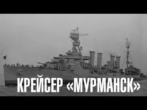 World of Warships - Крейсер Мурманск