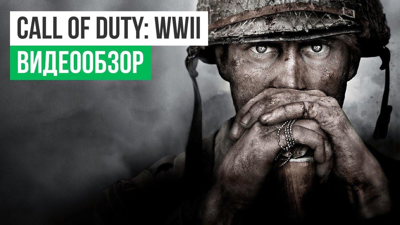 Купить Call of Duty: WWII (Steam RU+CIS)