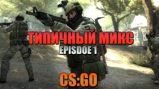 ТИПИЧНЫЙ МИКС CS:GO - EPISODE 1 (БОМЖИ ИДУТ К УСПЕХУ)