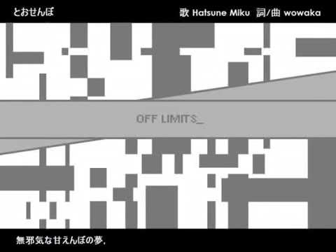 Wowaka 『とおせんぼ』feat. 初音ミク / Wowaka - Tosenbo (Official Video) Ft. Hatsune Miku