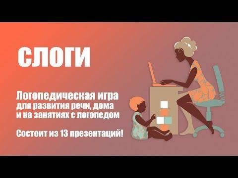 Логопед-дефектолог Федотова Татьяна - занятия со звуками б-п г-к м-н в д с-з л-р - презентация