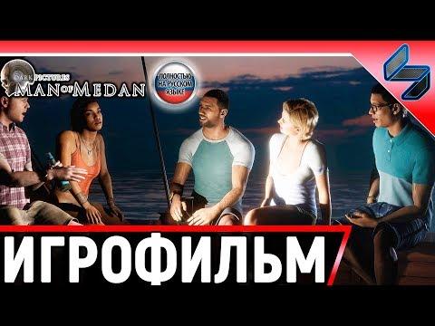 Игрофильм Man Of Medan ➤ Полное Прохождение Игры На Русском Без Комментариев ➤ Все Катсцены ➤ На ПК