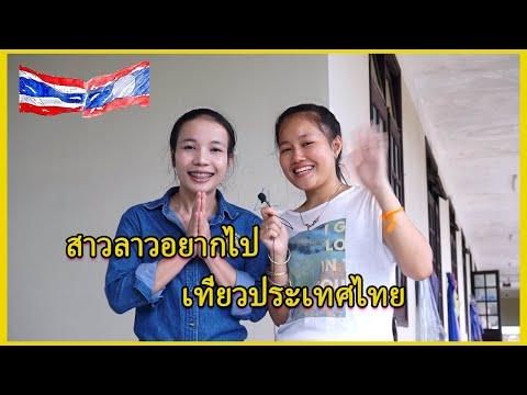 Ep1.ความใฝ่ฝันของสาวลาวอยากไปเที่ยวประเทศไทย