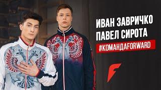 Иван Завричко и Павел Сирота: «Спортсмен должен владеть не только телом, но и разумом»