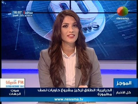 موجز أخبار الساعة 16:00 ليوم الثلاثاء 11/04/2017