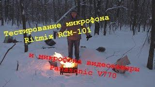 Тестирование микрофона Ritmix RCM-101 и микрофона видеокамеры Panasonic V770.