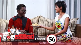 Lansupathiniyo | Episode 56 - (2020-02-11) | ITN Thumbnail