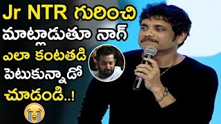 See How Nagarjuna Gets Emotional When Talking About Jr NTR || Shailaja Reddy Alludu Movie || NSE