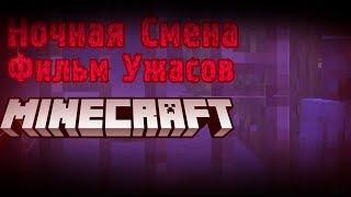 Ночная Смена - Фильм Ужасов в Майнкрафт!