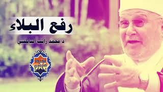 متى يرفع الله عنك البلاء  محمد راتب النابلسي