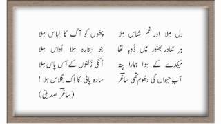 saghar siddiqui: dil mila aur: ghulam ali ساغر صدیقی: دل ملا اور: غلام علی