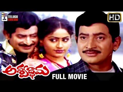 Ashwathama Telugu Full Movie | Krishna | Vijayashanti | Sharada | Jaggaiah | B Gopal | Telugu Cinema