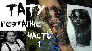 Татуировка поэтапно   Как сделать тень, закрас в татуировке.  Псевдопортрет. Как делают тату.Часть 1