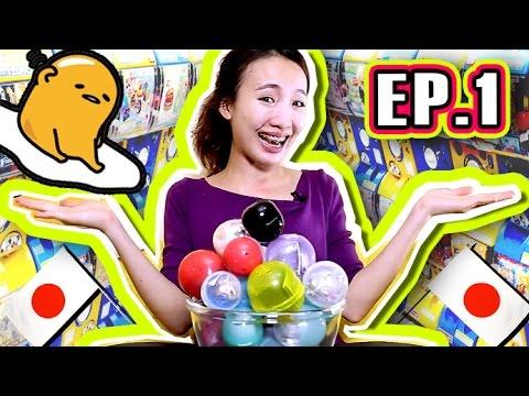 ซอฟรีวิว แกะกาชาปอง ลูกบอลของเล่นญี่ปุ่น EP.1