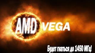 AMD Vega будут гнаться до 1450 МГц!