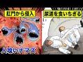 【殺人魚】人食いナマズ「カンディル」の実態…肛門から入って腸をズタズタに食いちぎる!